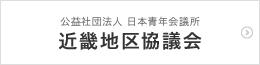 公益社団法人 日本青年会議所 近畿地区協議会
