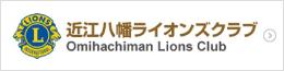 近江八幡ライオンズクラブ
