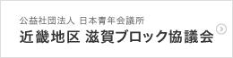 公益社団法人 日本青年会議所 近畿地区 滋賀ブロック協議会