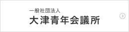 (一社)大津青年会議所