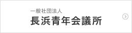 (一社)長浜青年会議所