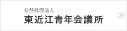 (公社)東近江青年会議所