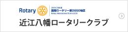 近江八幡ロータリークラブ